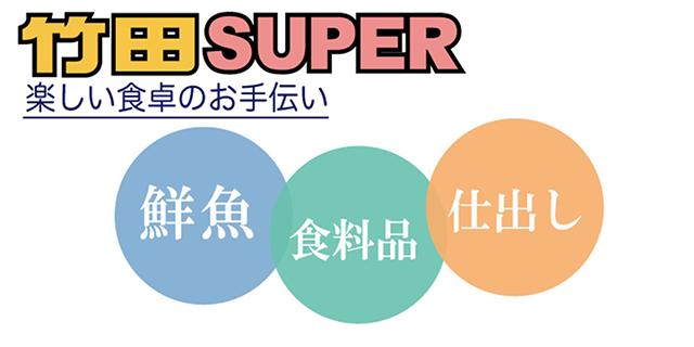 竹田スーパーの紹介